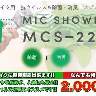 【ネット決済・配送可】新品 除菌・消臭 スプレー MIC SHO...