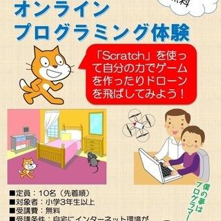無料小学生向けオンライン・プログラム(Scratch)体験