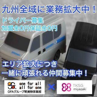 久留米市 #TKSG福岡 業務拡大中 月42万可能 #配達 #ド...