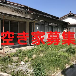 空き家募集。関東近郊で空き家を運用できます。金食い虫になっている...