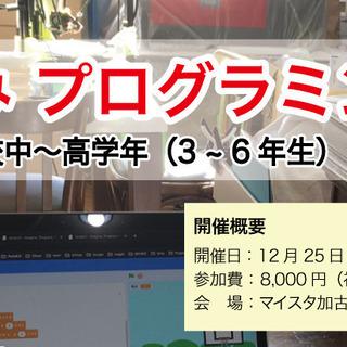 神戸新聞📰に掲載🤶冬休み プログラミング教室(ラズパイ de ス...