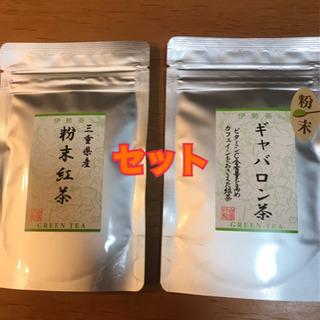 粉末茶、粉末紅茶セット 1袋40g