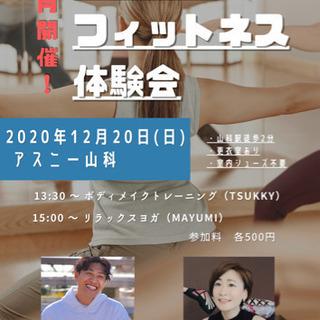 京都deフィットネス体験会 12月