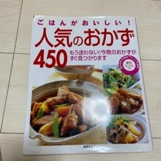 料理本 ごはんがおいしい 人気のおかず450