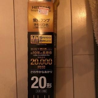HITACHI 蛍光ランプ 20形