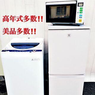 ‼️送料設置無料‼️家電2⃣点セット🐤💓赤字覚悟💦新生活応援セット✨✨