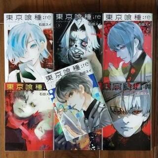 東京喰種:re1-7巻セット