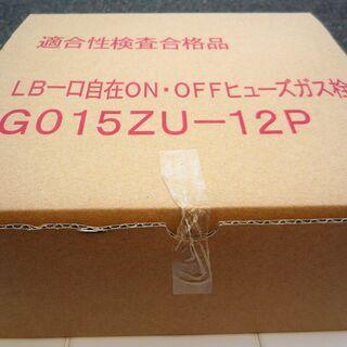 ☆光陽産業 G015ZU-12P LA 一口自在 ON/OFFヒ...