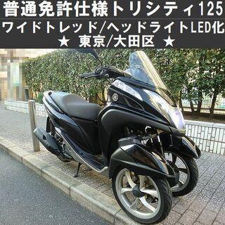★ワイドトレッド普通免許仕様トリシティ125/ヘッドライトLED...
