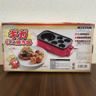 ギガたこ焼き器  - 名古屋市