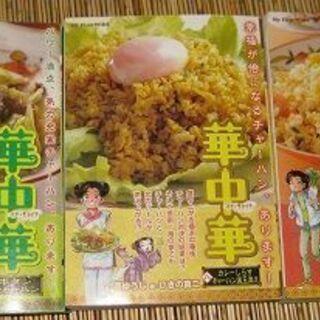 漫画本 華中華 計3冊 雑誌 まんが 西ゆうじ・ひきの真二