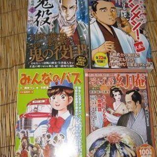 画本 鬼役・ブシメシ・そば屋幻庵・みんなのバス  計4冊 雑誌 ...