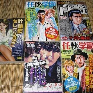 漫画本 任侠学園上下・魁・白竜・叶精作セレクション 計5冊