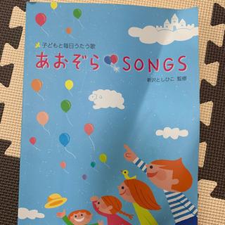 【ネット決済】ピアノ楽譜 あおぞらsongs