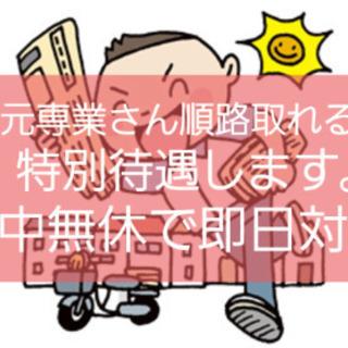 """・緊急!元専業さん""""特別待遇""""朝刊配達のみ(平場区域) 代配:日..."""