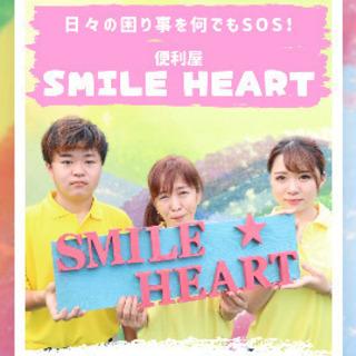 「Smale Heart」です😊お手伝い致します😊