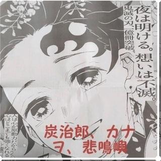 【ネット決済・配送可】値下げ  鬼滅、読売新聞一面