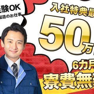 【今だけ!特典50万円+6カ月寮費無料】高収入だから、貯金もでき...