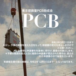 ②東京都 低濃度PCB助成金申請 PCB調査士がお手伝い致…