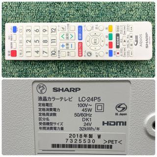 【ご来店限定】*シャープ  液晶テレビ アクオス  24型 2018年製* − 大阪府