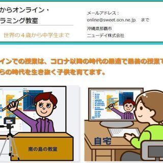 遊び感覚でプログラミング(小中高生)子供プログラミンググラブ「S...
