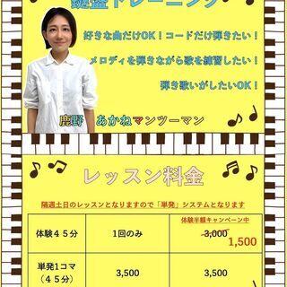 【単発OK!】気軽にやりたい!鍵盤トレーニング