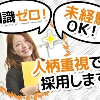 <受付スタッフ>30代・40代活躍中!12/23(水)からのお仕事