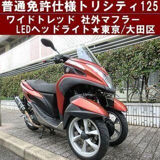 ★ワイドトレッド普通免許仕様トリシティ125/社外マフラー/LE...