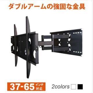 新品未使用 壁掛けTV金具