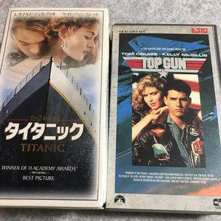 トップガン、タイタニック VHS