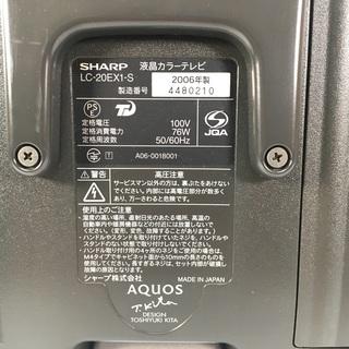 【商談中】シャープ 20V型 SAHRP AQUOS LC-20EX1-S 2006年 リモコン付 - 家電