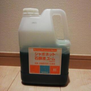 シャボンネット 石鹸液 ユ・ム 原液 業務用