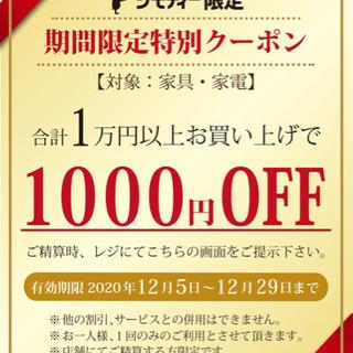 ☆期間限定1000円OFF特別クーポン☆