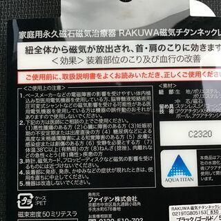 未使用:RAKUWA磁気チタンネックレス BULLET ブ…
