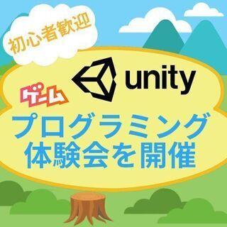 ゲーム・プログラミング体験会を開催(Unity)