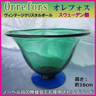 ガラス器 Orrefors(オレフォス)ヴィンテージクリスタルボール