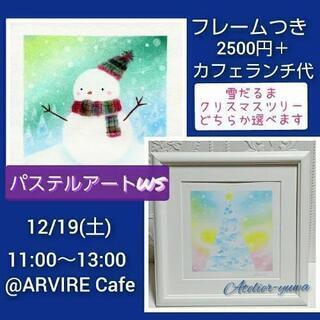 パステルアート ワークショップ@ARVIRE Cafe