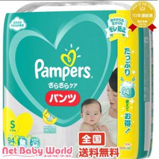 【新品・未使用・未開封】パンパース さらさらパンツ ウルトラジャ...