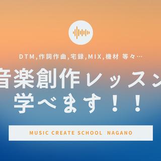 音楽創作(作曲DTM宅録MIX等々…)教えます!! 0からでも!...