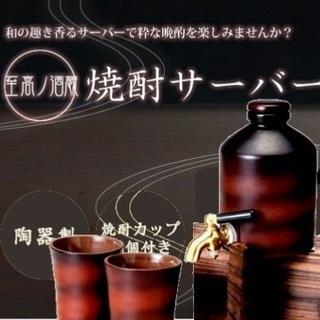 焼酎サーバー+焼酎カップ2個【新品・未使用品】