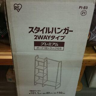 【中古・未使用未開封】アイリスオーヤマ 2WAYタイプ スタイル...