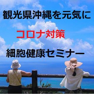 観光県沖縄のコロナ対策、経済問題解決の鍵を握る『細胞健康セミナー...