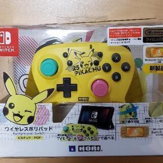 新品未開封ピカチュウPOPシリーズの Nintendo Swit...