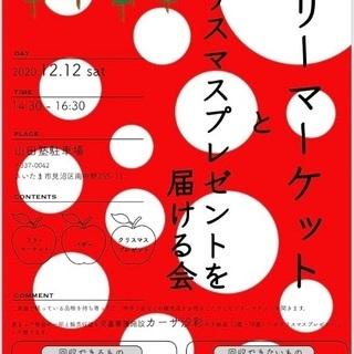 12/12(土)見沼区山田塾にてチャリティーフリーマーケットやります!