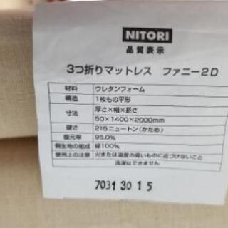 【美品】ニトリ 3つ折りマットレス ダブルサイズ