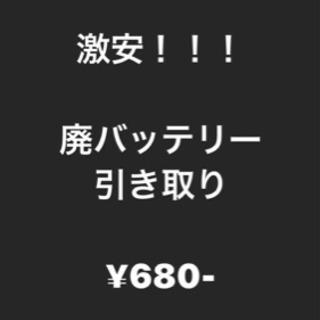 激安!!680円