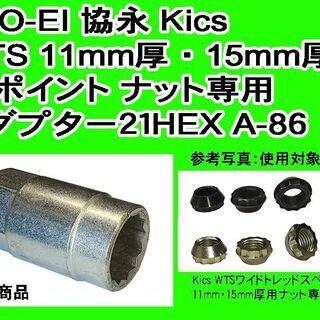 ◇KYO-EI 協永産業 WTS ワイドトレッドスペーサー 11...