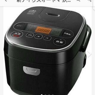 アイリスオーヤマ炊飯器一升だき!超美品、。
