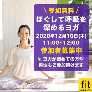 【無料オンラインヨガ】12月10日(木)11:00~ ほぐ…