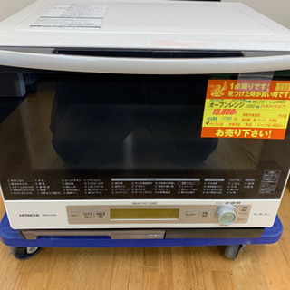 HITACHI製★オーブンレンジ★6ヵ月間保証付き